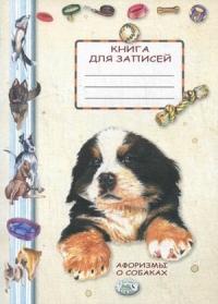 Афоризмы о собаках. Книга для записей